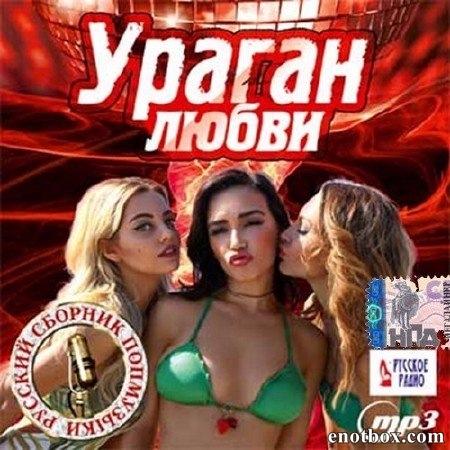 Сборник - Ураган любви. Русский сборник попмузыки (2017) MP3