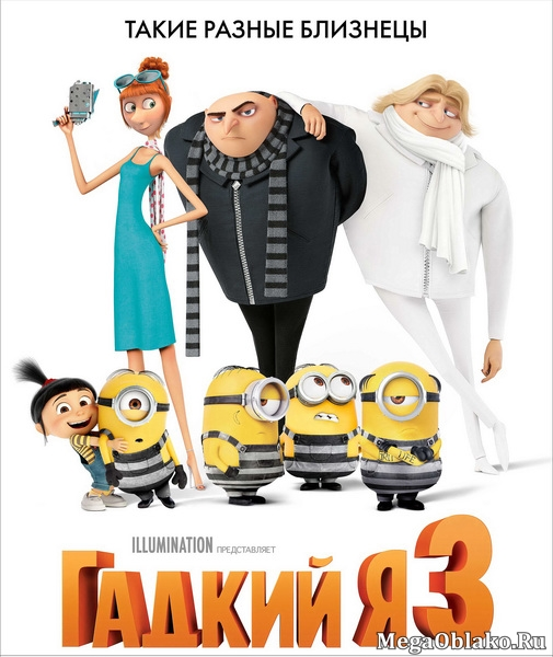 Гадкий я 3 / Despicable Me 3 (2017/TS)