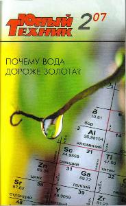 Журнал: Юный техник (ЮТ). - Страница 25 0_1b0d88_59747365_orig