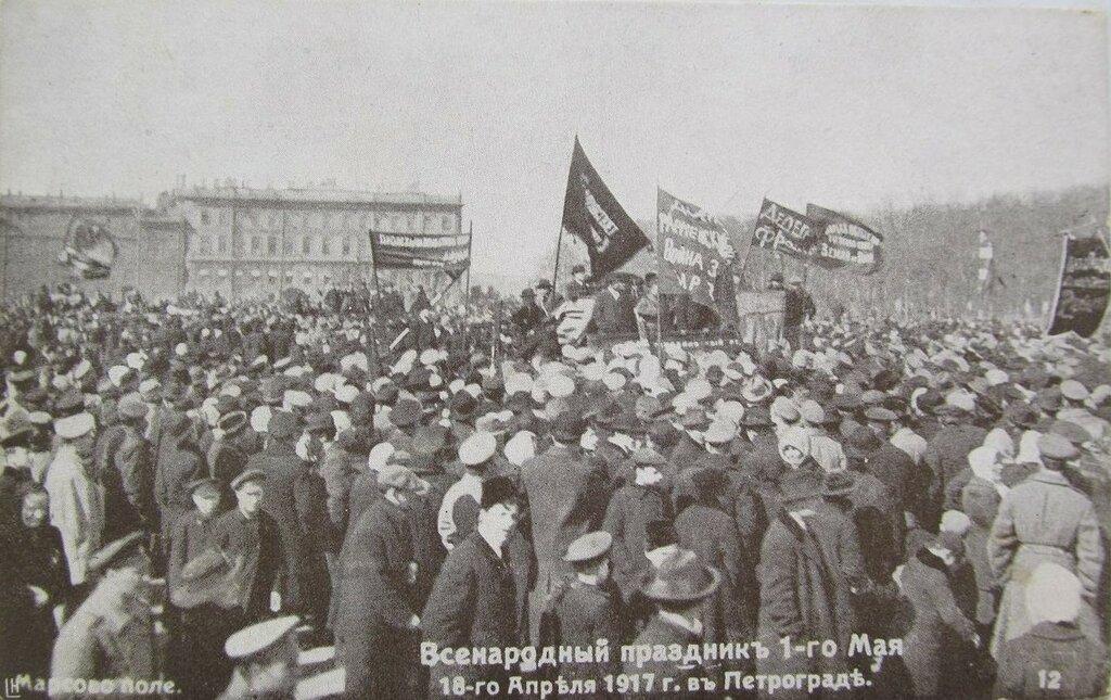 Первомай, Петроград. Марсово поле, 1917