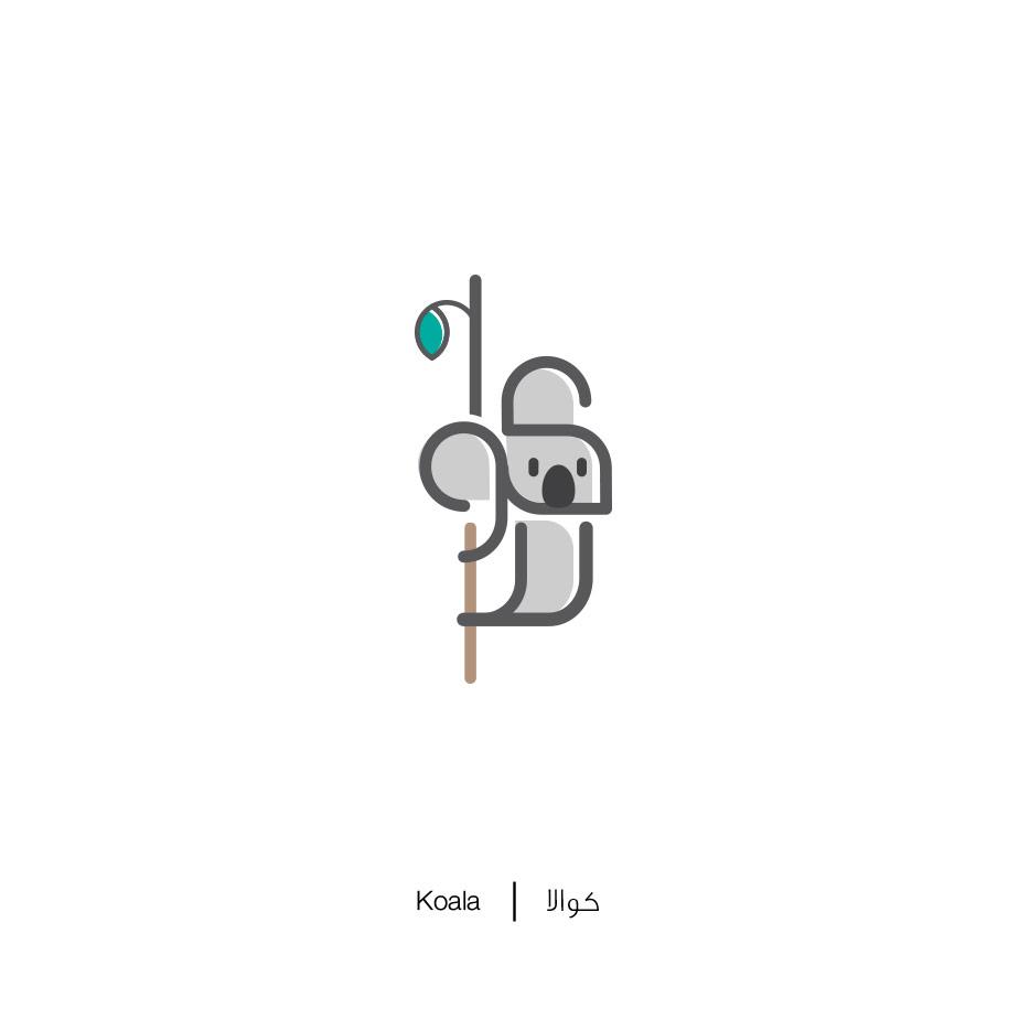 Palavras arabes ilustradas por seus significados (5 pics)