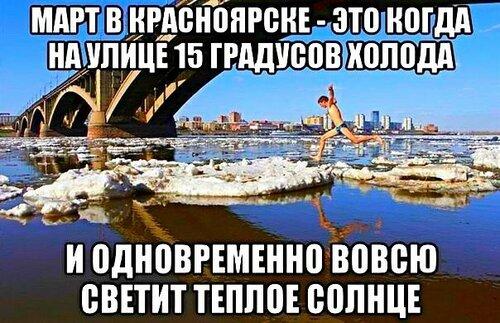 Это Сибирь, детка )))