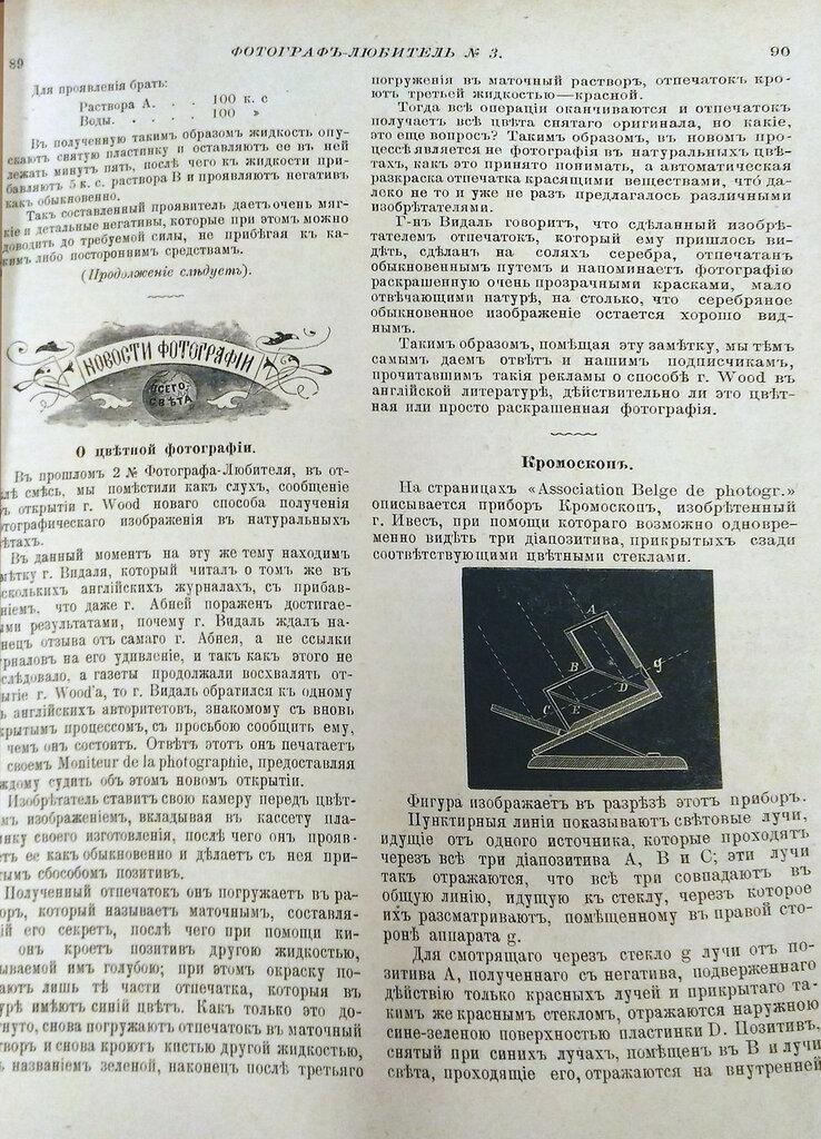 1897-3 Фотограф-любитель (Айвз).jpg
