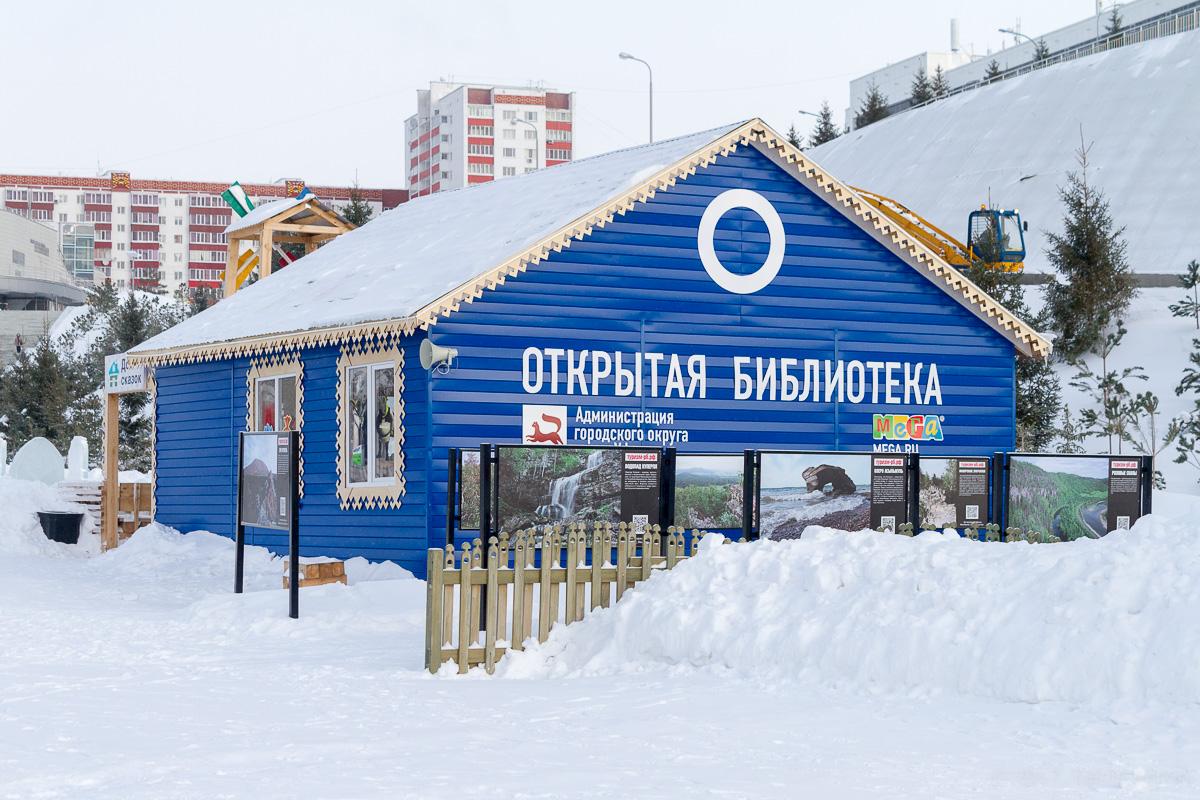 Парк Ватан Уфа зима фото 15