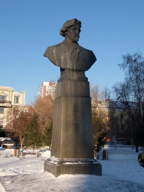 Красноярск - Памятник Василию Сурикову