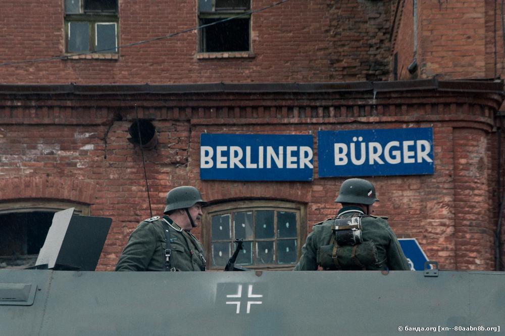 Бои за Берлин / 2017