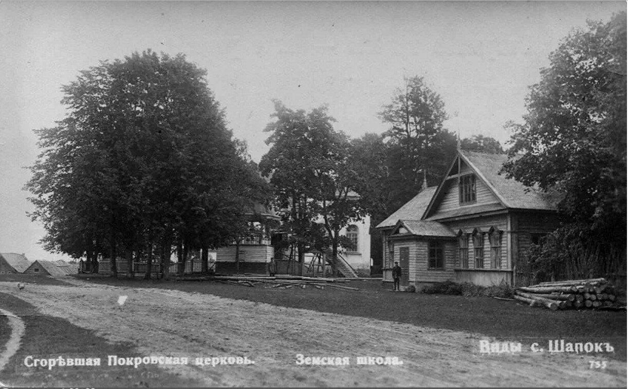 Шапки. Сгоревшая Покровская церковь и земская школа