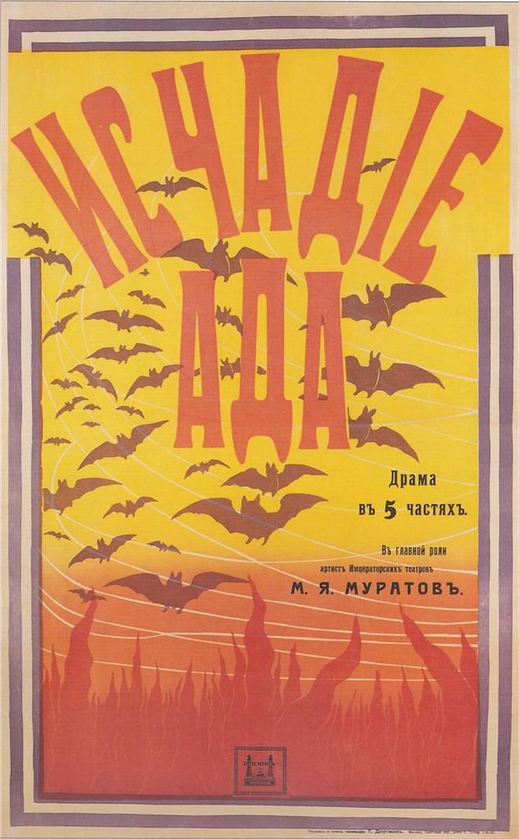 «Исчадие Ада», 1917