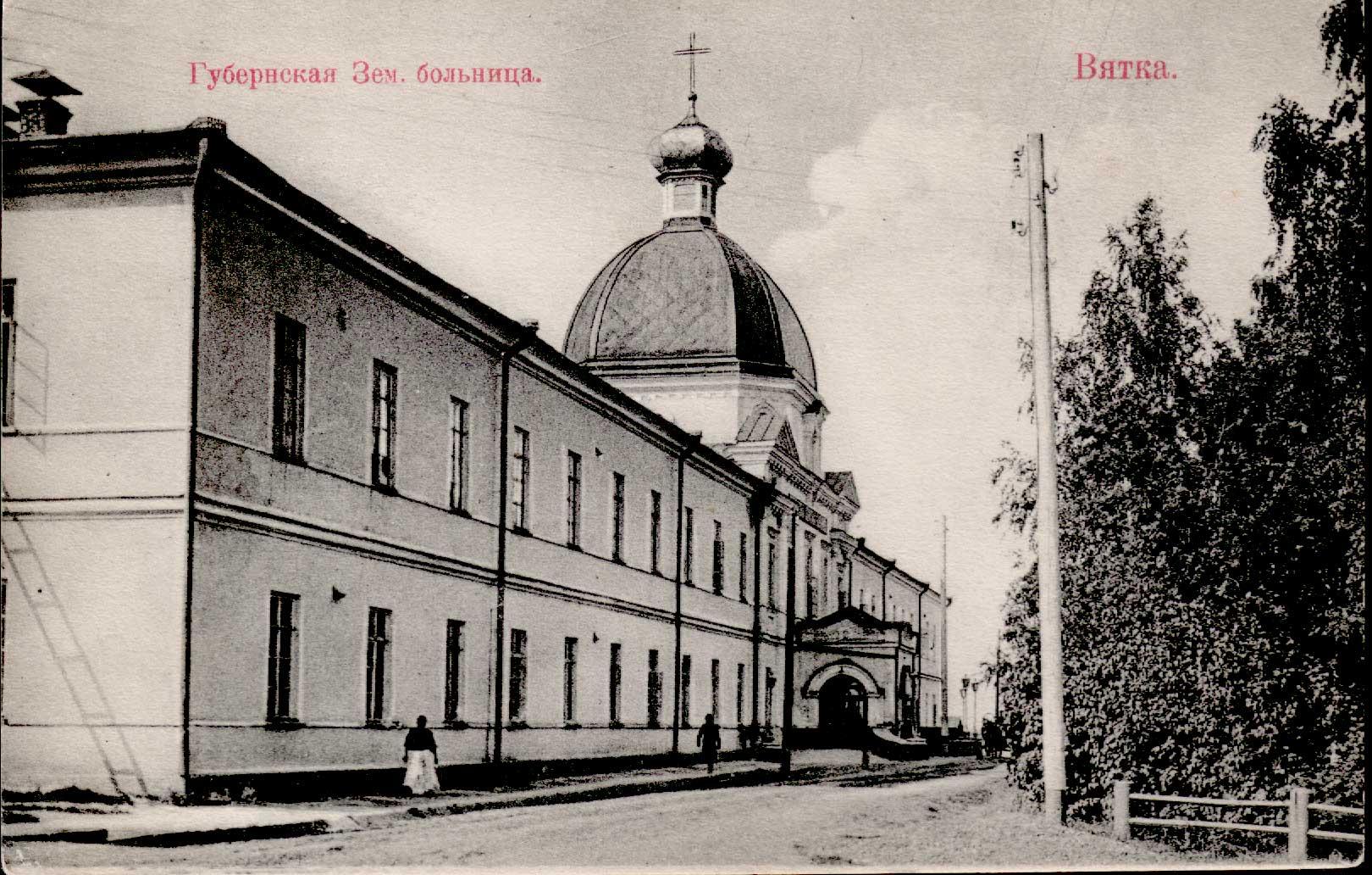 Губернская земская больница