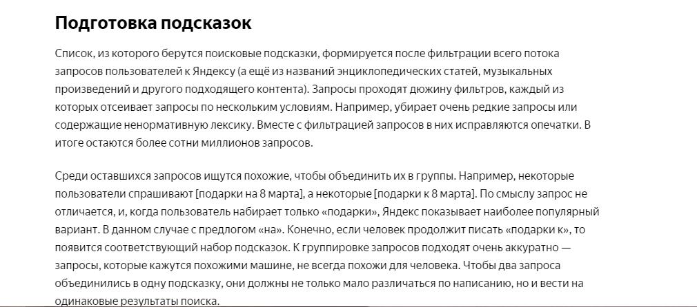 Компания Яндекс — Технологии — Поисковые подсказки — Яндекс.Браузер.jpg