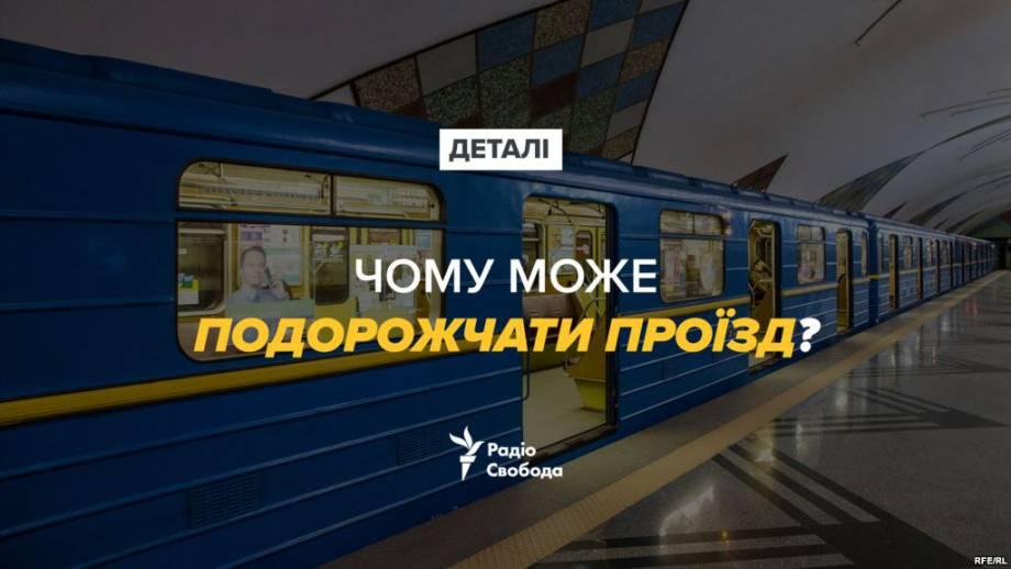 Почему в Киеве может подорожать проезд?