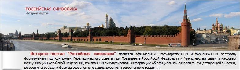 Интернет-портал «Российская символика»