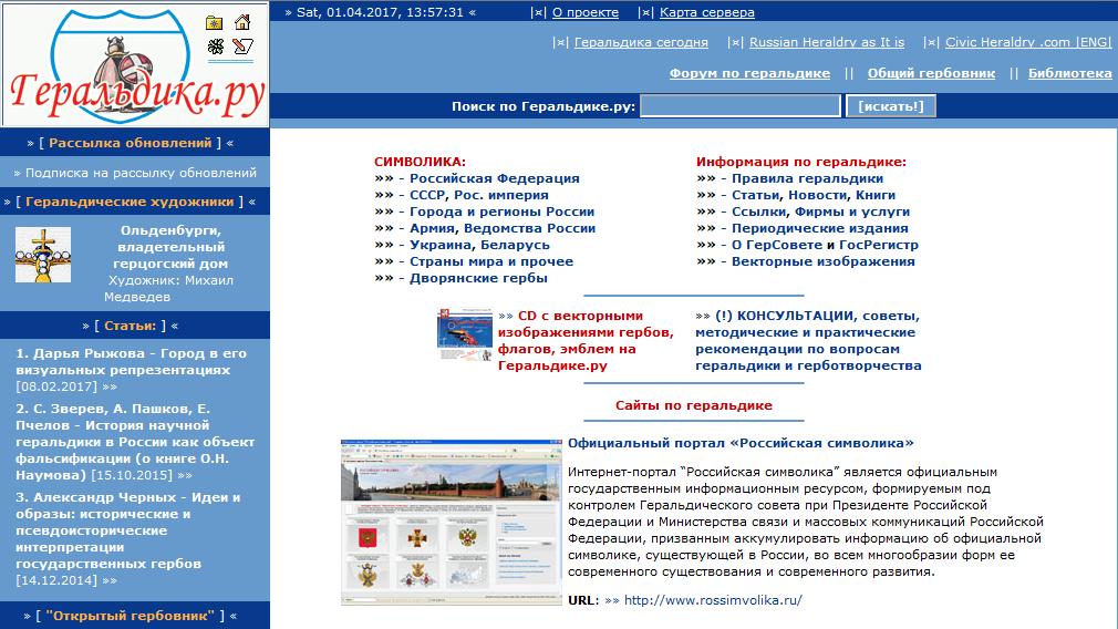 Сайт Геральдика.ру