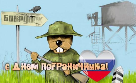 Открытки. 28 мая. С днем пограничника! Юмористическая открытки фото рисунки картинки поздравления