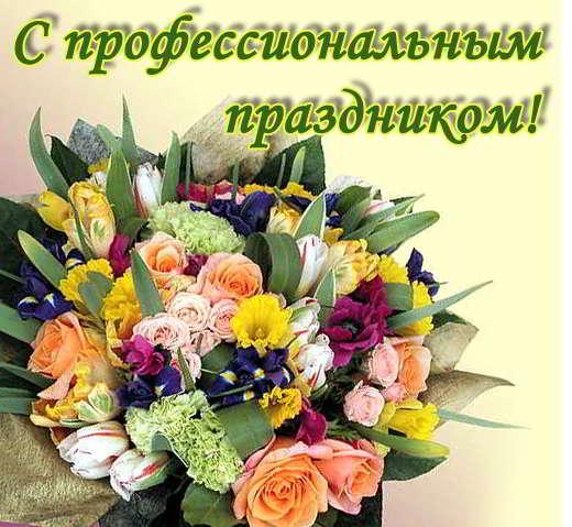 С Днем Химика! С профессиональным праздником! Цветы