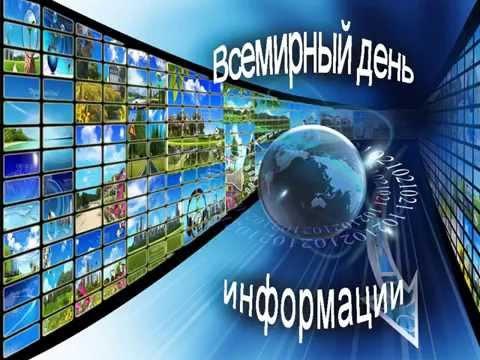 17 мая Всемирный день электросвязи и информационного общества. Поздравляю! открытки фото рисунки картинки поздравления