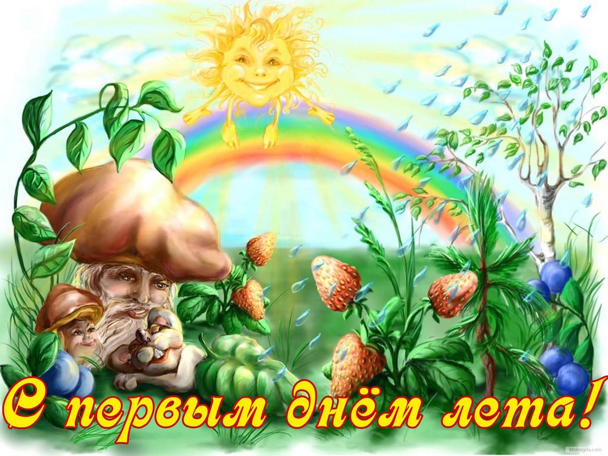 Первый день лета! Грибы и ягоды открытки фото рисунки картинки поздравления