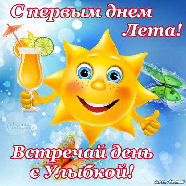 С первым днем лета! Встречай день с улыбкой!
