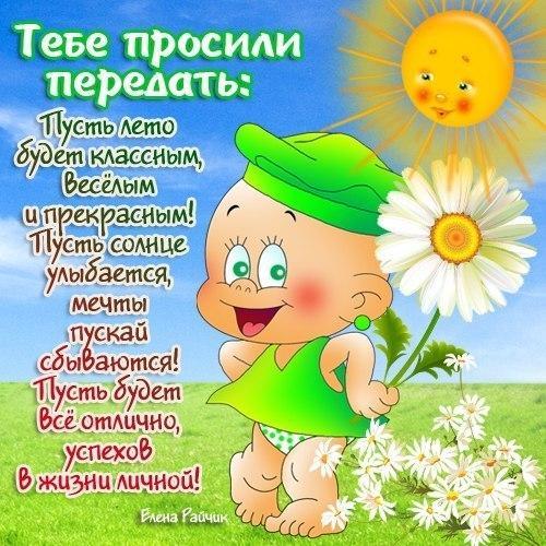 С первым днем лета! Пусть лето будет классным открытки фото рисунки картинки поздравления