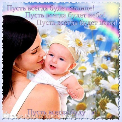 С первым днем лета! С Днем Защиты детей! Мама с ребенком