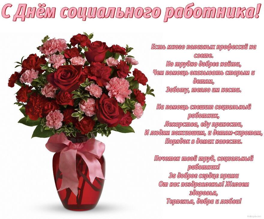 Открытка с Днем социального работника с пожеланием, букет цветов
