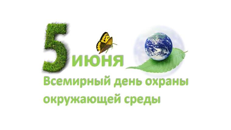 5 июня отмечается Всемирный день окружающей среды открытки фото рисунки картинки поздравления