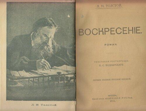 Л.Н. Толстой. «Воскресение» . Текстовая реставрация Б.С. Боднарского..jpg