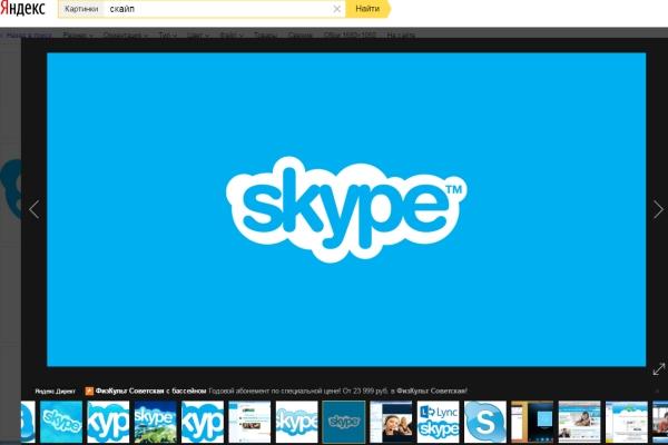 Microsoft выпустила отдельную версию Skype Mingo для андроид