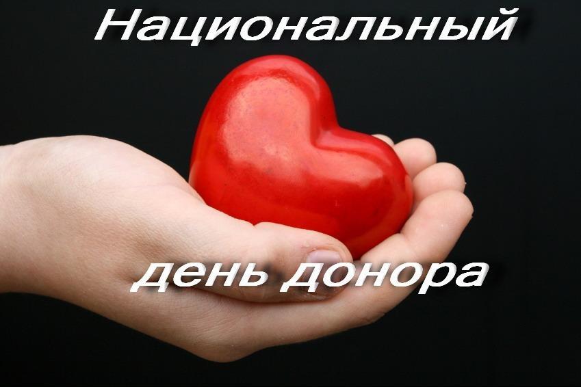 В вузах Москвы пройдет акция по сбору крови, приуроченная к Национальному дню донора