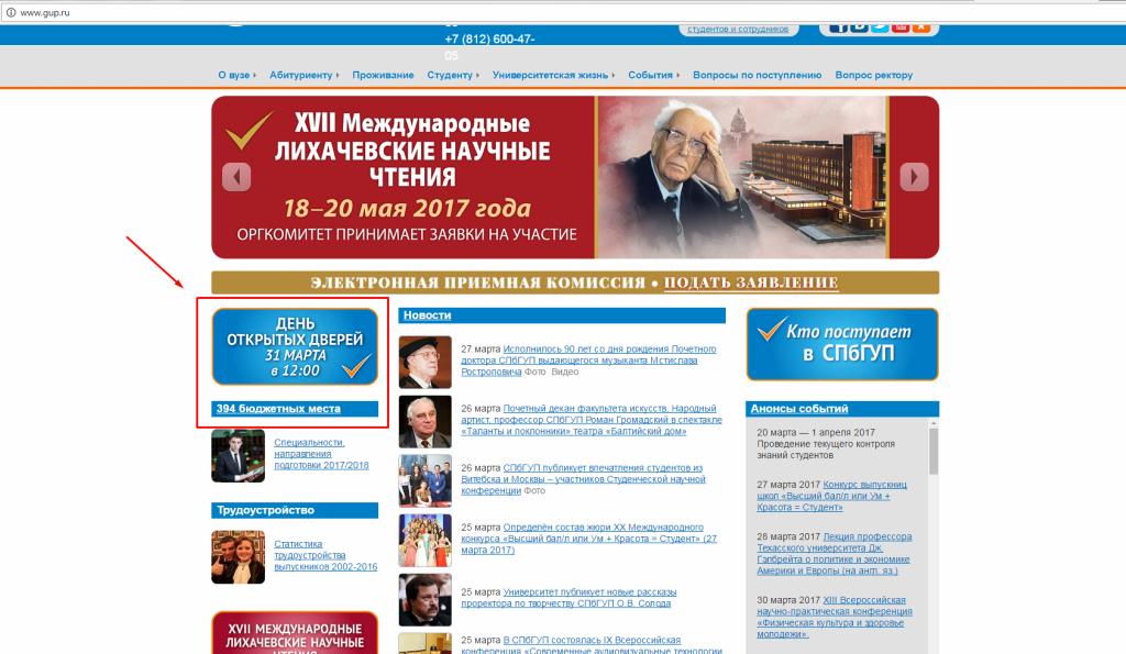 Санкт-Петербургский Гуманитарный университет профсоюзов.png