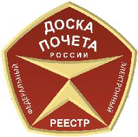 Доска почета России