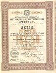 Акционерное общество портландского цементного завода РУДНИКИ   1898 год