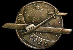1923 - 1925 гг. Знак «Общество друзей воздушного флота дальневосточных областей (ОДВФДО)».