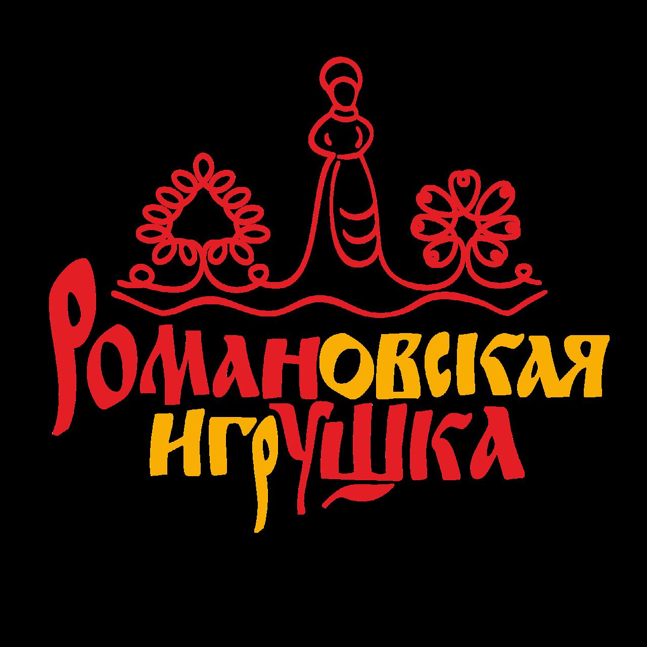 Музей Центра романовской игрушки