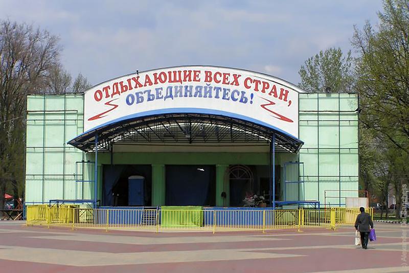 Летний кинотеатр ОКТЯБРЬ, Белгород. 2011, фото Sanchess