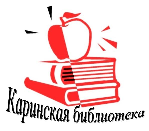 Каринская логотип.jpg