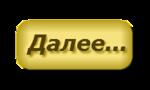 109366144_knopka_19_ot_FANINA.png