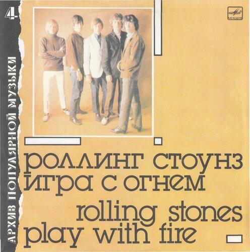 М60-48371-2. Rolling Stones. Play Whith Fire (Игра с огнём). (Архив попмузыки-4)