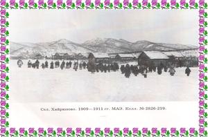 Исторические фото села Хайрюзово