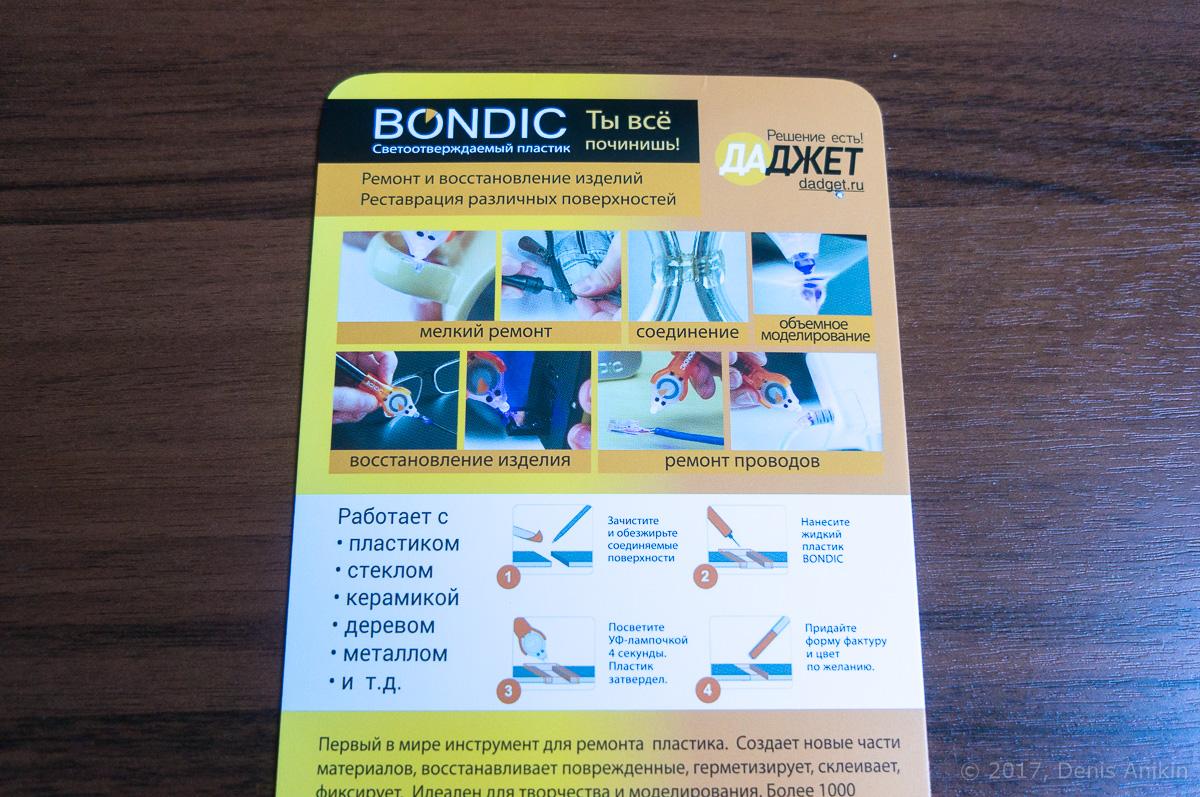 Светоотверждаемый пластик Bondic фото 4