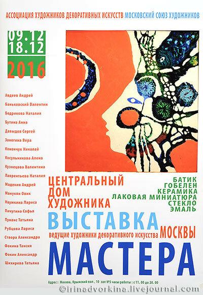 «Мастера декоративного искусства Москвы»-1