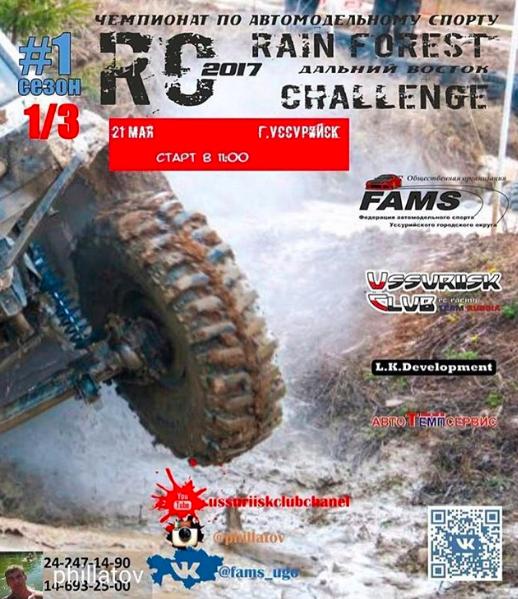 1/3 RC Challenge