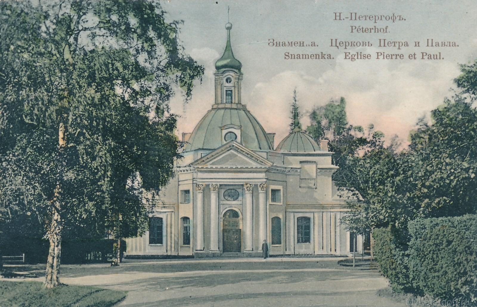Знаменская церковь Петра и Павла
