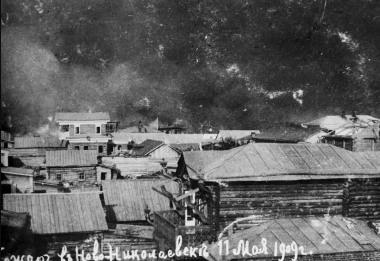 Пожар в Ново-Николаевске 11 мая 1909