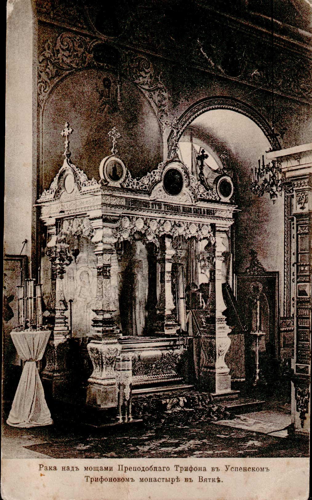 Успенский Трифоновский собор. Рака над мощами преподобного Трифона