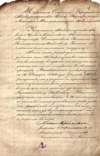 ГАКО. Ф. 469. Оп.1. Д. 2. Л. 1