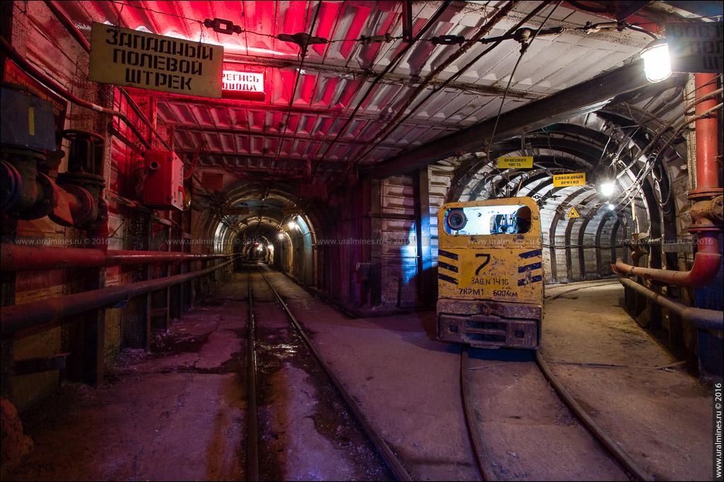 Малышевский подземный рудник