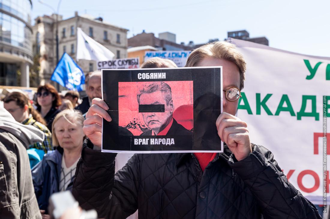 москвичи против реновации фотография