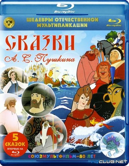 Сказки А. С. Пушкина (1950-1984/HDRip)