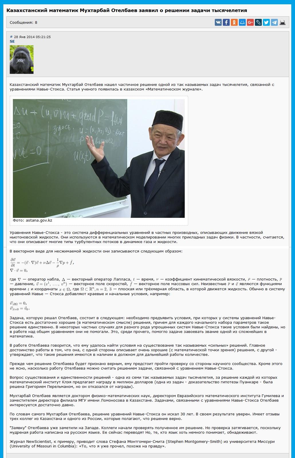 Для славных математиков Тифаретника